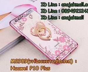 M2989-04 เคสยาง Huawei P10 Plus ลายดอกไม้ ขอบชมพู พร้อมแหวนติดเคส