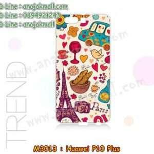 M3013-08 เคสแข็ง Huawei P10 Plus ลาย Paris Cafe