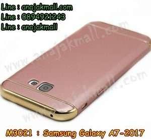M3021-04 เคส PC ประกบหัวท้าย Samsung Galaxy A7 (2017) สีทองชมพู