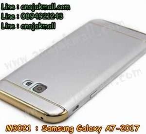 M3021-05 เคส PC ประกบหัวท้าย Samsung Galaxy A7 (2017) สีเงิน