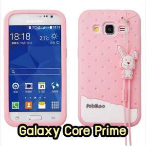 M1291-01 เคสซิลิโคน Samsung Galaxy Core Prime สีชมพู