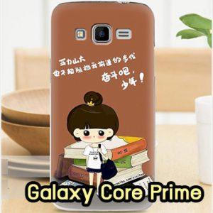 M1295-05 เคสแข็ง Samsung Galaxy Core Prime ลาย Songya