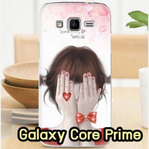 M1295-06 เคสแข็ง Samsung Galaxy Core Prime ลาย Special