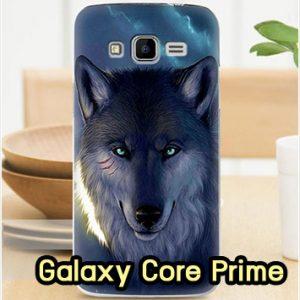 M1295-09 เคสแข็ง Samsung Galaxy Core Prime ลาย Wolf