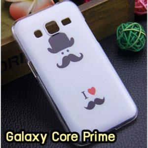 M1295-16 เคสแข็ง Samsung Galaxy Core Prime ลาย Kumong