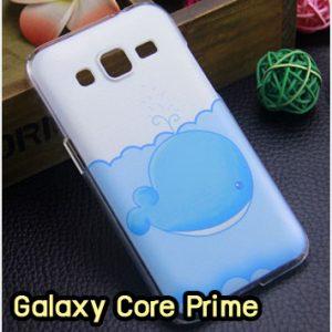 M1295-19 เคสแข็ง Samsung Galaxy Core Prime ลายปลาวาฬ