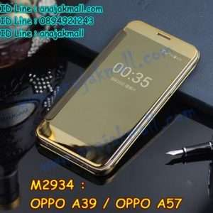 M2934-02 เคสฝาพับ OPPO A39/A57 กระจกเงา สีทอง