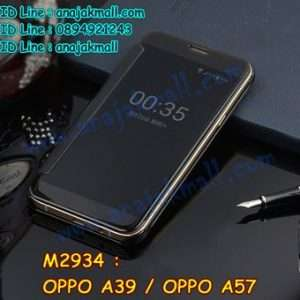 M2934-04 เคสฝาพับ OPPO A39/A57 กระจกเงา สีดำ