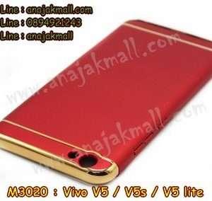 M3020-02 เคสประกบหัวท้าย Vivo V5 สีแดง