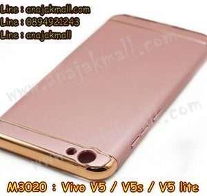 M3020-04 เคสประกบหัวท้าย Vivo V5 สีทองชมพู