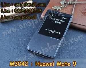 M3042-05 เคสโชว์เบอร์ Huawei Mate 9 สีดำ