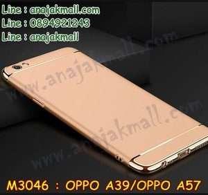 M3046-01 เคสประกบหัวท้าย OPPO A39/A57 สีทอง