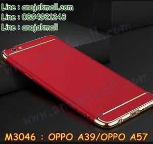 M3046-02 เคสประกบหัวท้าย OPPO A39/A57 สีแดง