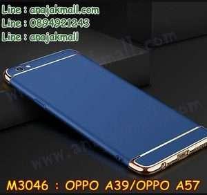 M3046-03 เคสประกบหัวท้าย OPPO A39/A57 สีน้ำเงิน