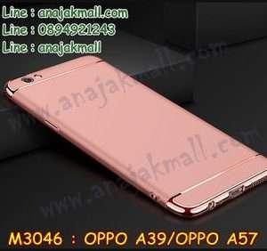 M3046-04 เคสประกบหัวท้าย OPPO A39/A57 สีทองชมพู