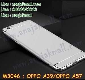 M3046-05 เคสประกบหัวท้าย OPPO A39/A57 สีเงิน
