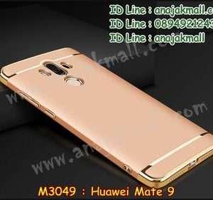 M3049-01 เคสประกบหัวท้าย Huawei Mate 9 สีทอง