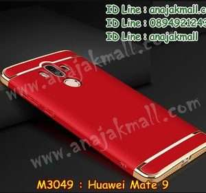 M3049-02 เคสประกบหัวท้าย Huawei Mate 9 สีแดง