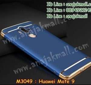 M3049-03 เคสประกบหัวท้าย Huawei Mate 9 สีน้ำเงิน