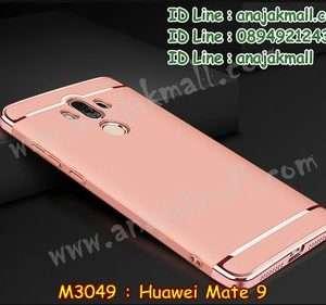 M3049-04 เคสประกบหัวท้าย Huawei Mate 9 สีทองชมพู