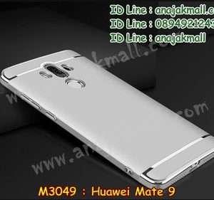 M3049-05 เคสประกบหัวท้าย Huawei Mate 9 สีเงิน