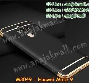 M3049-06 เคสประกบหัวท้าย Huawei Mate 9 สีดำ