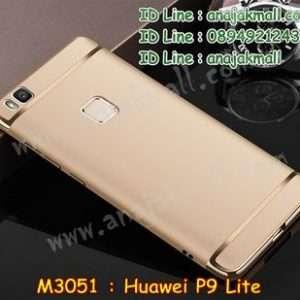 M3051-01 เคสประกบหัวท้าย Huawei P9 Lite สีทอง