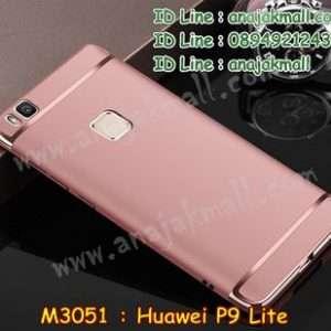 M3051-04 เคสประกบหัวท้าย Huawei P9 Lite สีทองชมพู