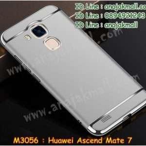 M3056-05 เคสประกบหัวท้าย Huawei Ascend Mate7 สีเงิน