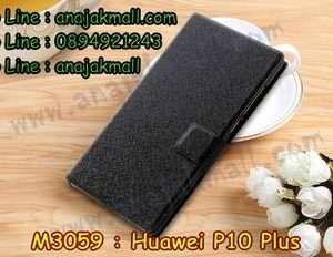 M3059-01 เคสหนังฝาพับ Huawei P10 Plus สีดำ