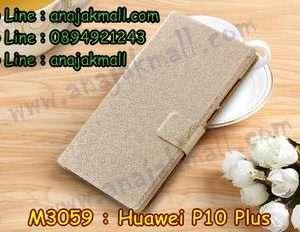 M3059-02 เคสหนังฝาพับ Huawei P10 Plus สีทอง