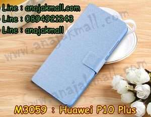 M3059-03 เคสหนังฝาพับ Huawei P10 Plus สีฟ้า