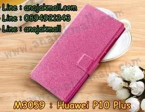 M3059-04 เคสหนังฝาพับ Huawei P10 Plus สีชมพู