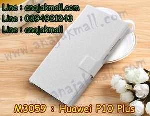 M3059-05 เคสหนังฝาพับ Huawei P10 Plus สีขาว