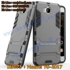 M3073-03 เคสโรบอท Huawei Y5 2017 สีเทา