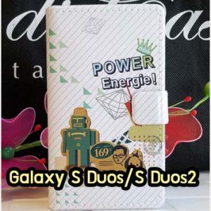 M1324-02 เคสฝาพับ Samsung Galaxy S Duos/S Duos 2 ลาย Energie