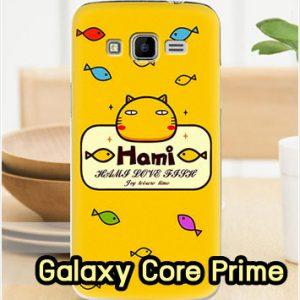 M1295-01 เคสแข็ง Samsung Galaxy Core Prime ลาย Hami