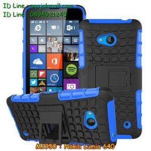 M1950-02 เคสทูโทน Nokia Lumia 640 สีน้ำเงิน