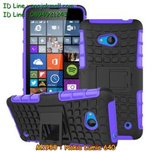M1950-03 เคสทูโทน Nokia Lumia 640 สีม่วง