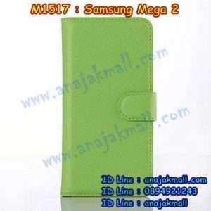 M1517-03 เคสฝาพับ Samsung Mega 2 สีเขียว