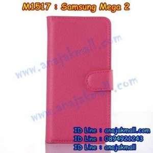 M1517-05 เคสฝาพับ Samsung Mega 2 สีกุหลาบ