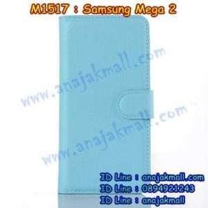 M1517-06 เคสฝาพับ Samsung Mega 2 สีฟ้า