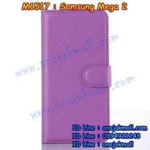 M1517-07 เคสฝาพับ Samsung Mega 2 สีม่วง