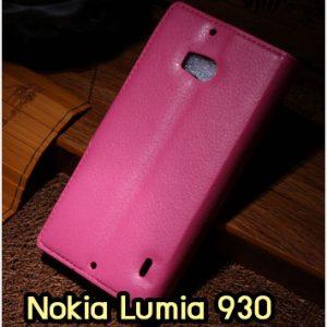 M1315-03 เคสฝาพับ Nokia Lumia 930 สีกุหลาบ