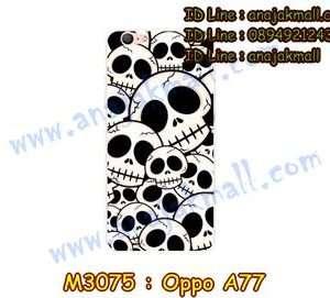 M3075-25 เคสแข็ง OPPO A77 ลาย Skull II