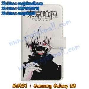 M3091-16 เคสหนังฝาพับ Samsung Galaxy S8 ลาย Ghoul 01