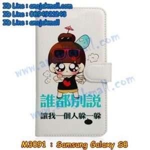 M3091-18 เคสหนังฝาพับ Samsung Galaxy S8 ลาย LoLyno