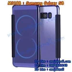 M3108-03 เคสฝาพับ Samsung Galaxy S8 กระจกเงา สีม่วง