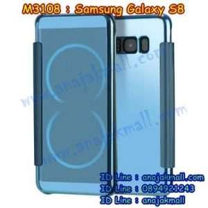 M3108-04 เคสฝาพับ Samsung Galaxy S8 กระจกเงา สีฟ้า