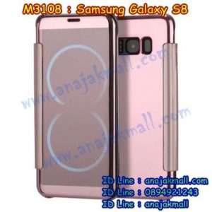 M3108-06 เคสฝาพับ Samsung Galaxy S8 กระจกเงา สีทองชมพู